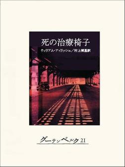 死の治療椅子-電子書籍