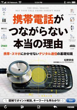 携帯電話がつながらない本当の理由-電子書籍