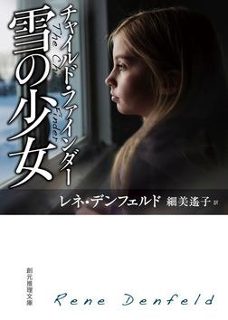 チャイルド・ファインダー 雪の少女-電子書籍