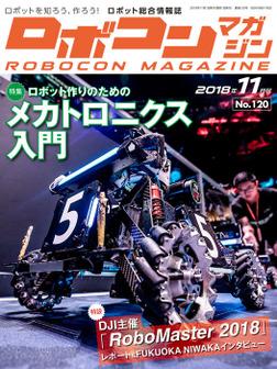 ROBOCON Magazine 2018年11月号-電子書籍