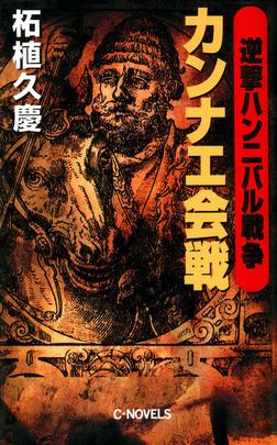 逆撃 ハンニバル戦争 カンナエ会戦-電子書籍