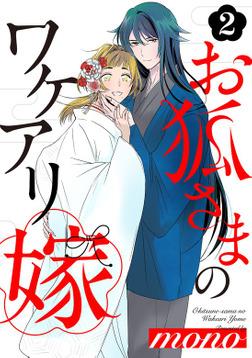 お狐さまのワケアリ嫁(2)-電子書籍