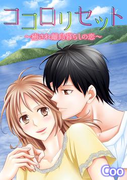 ココロリセット~癒され離島暮らしの恋~【合冊版】-電子書籍
