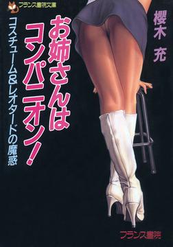 お姉さんはコンパニオン! コスチューム&レオタードの魔惑-電子書籍
