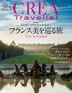 CREA Traveller 2015 Summer NO.42-電子書籍