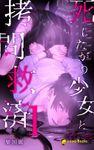 【1巻】死にたがり少女と拷問救済(フルカラー)