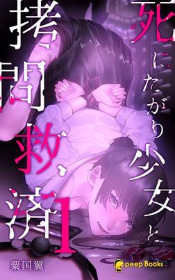 【1巻】死にたがり少女と拷問救済(フルカラー)-電子書籍