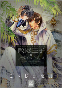 傲慢王子とプライベートキス(通常版)-電子書籍