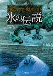 龍のすむ家 第二章 氷の伝説