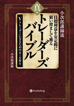 小次郎講師流 目標利益を安定的に狙い澄まして獲る 真・トレーダーズバイブル ──Vトレーダーになるためのルール作り-電子書籍