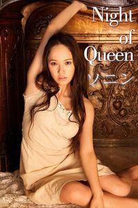 ソニン Night of Queen【image.tvデジタル写真集】