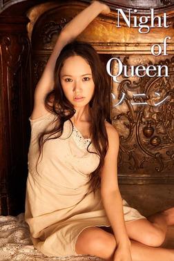 ソニン Night of Queen【image.tvデジタル写真集】-電子書籍