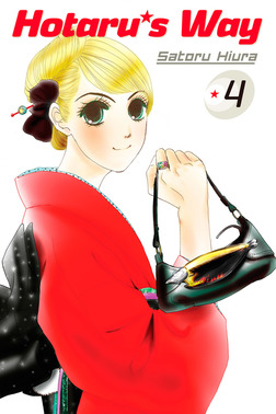 Hotaru's Way Volume 4-電子書籍
