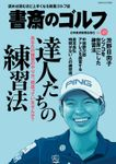 書斎のゴルフ VOL.45 読めば読むほど上手くなる教養ゴルフ誌