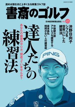 書斎のゴルフ VOL.45 読めば読むほど上手くなる教養ゴルフ誌-電子書籍