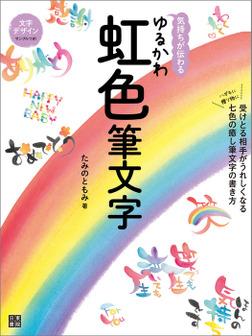 気持ちが伝わる ゆるかわ虹色筆文字-電子書籍