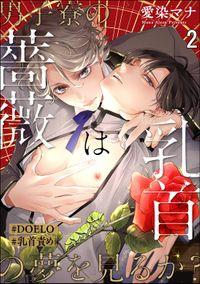 男子寮の薔薇は乳首の夢を見るか?【#DOELO/#乳首責め】(分冊版) 【第2話】
