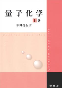 量子化学 上巻-電子書籍