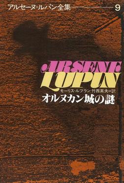 アルセーヌ=ルパン全集9 オルヌカン城の謎-電子書籍