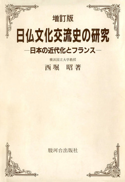 日仏文化交流史の研究:日本の近代化とフランス[増訂版]-電子書籍
