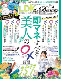 LDK the Beauty (エル・ディー・ケー ザ ビューティー)2021年3月号