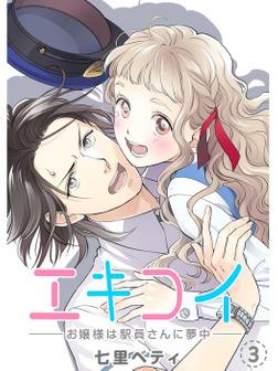 エキコイ-お嬢様は駅員さんに夢中-【分冊版】3話-電子書籍