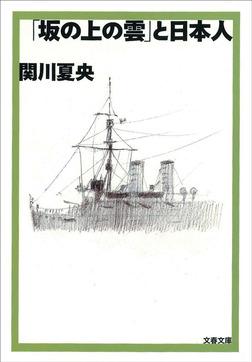 「坂の上の雲」と日本人-電子書籍
