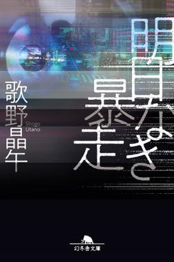 明日なき暴走-電子書籍