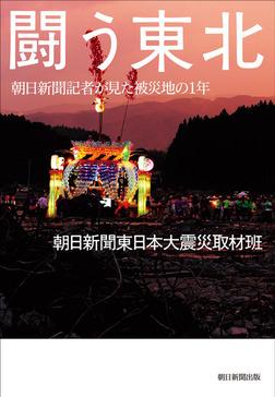 闘う東北-電子書籍