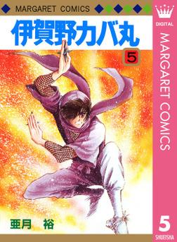 伊賀野カバ丸 5-電子書籍