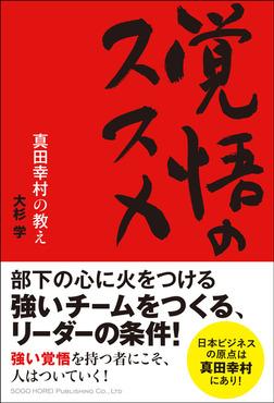 覚悟のススメ 真田幸村の教え-電子書籍