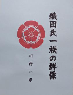 織田氏一族の群像-電子書籍