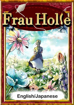 Frau Holle 【English/Japanese versions】-電子書籍