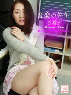 音楽の先生 谷桃子※直筆サインコメント付き-電子書籍