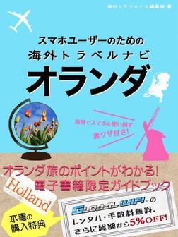 【海外でパケ死しないお得なWi-Fiクーポン付き】スマホユーザーのための海外トラベルナビ オランダ-電子書籍