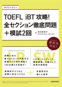 【音声DL付】TOEFL iBT(R)攻略! 全セクション徹底問題+模試2回