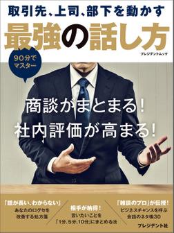 取引先、上司、部下を動かす最強の話し方-電子書籍