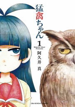 猛禽ちゃん(1)-電子書籍