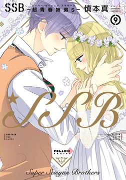 SSB―超青春姉弟s―(9)-電子書籍