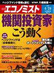 週刊エコノミスト (シュウカンエコノミスト) 2018年04月24日号