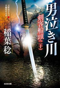 男泣(おな)き川~剣客船頭(二十)~