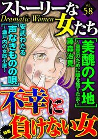 ストーリーな女たち不幸に負けない女 Vol.58