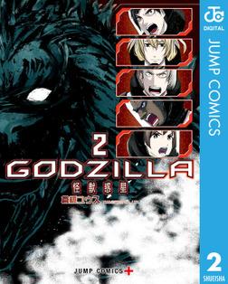 GODZILLA 怪獣惑星 2-電子書籍
