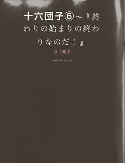 十六団子(6)~『終わりの始まりの終わりなのだ!』-電子書籍