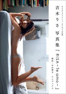 吉木りさ写真集『RISA -Te amo-』-電子書籍