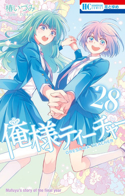 俺様ティーチャー 28巻-電子書籍