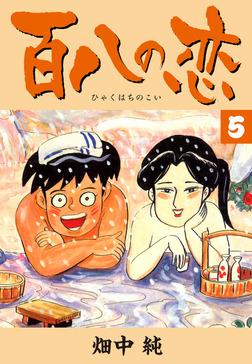百八の恋 5-電子書籍