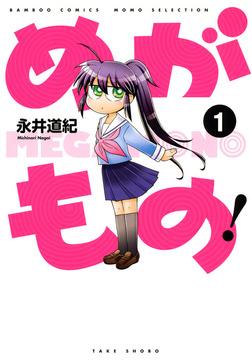めがもの! (1)-電子書籍