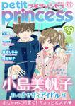 プチプリンセス vol.39 2020年7月号(2020年6月1日発売)