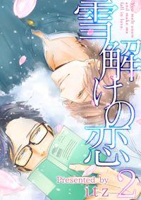 雪解けの恋2